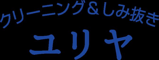 しみ抜きクリーニングなら京都・長岡京市のユリヤへ