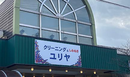 YURIYA 円明寺店店長
